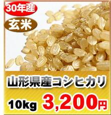 山形県産コシヒカリ玄米
