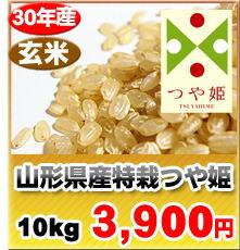 山形県産特別栽培つや姫玄米