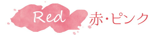 赤・ピンク