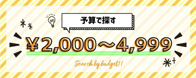 2,000円〜4,999円