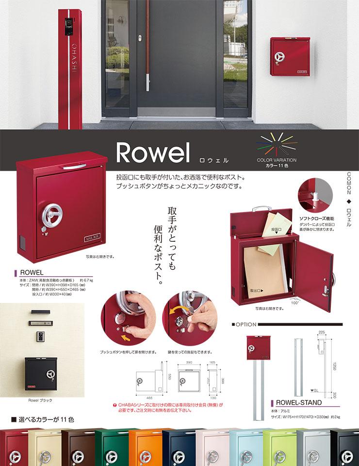 Rowel ロウェル