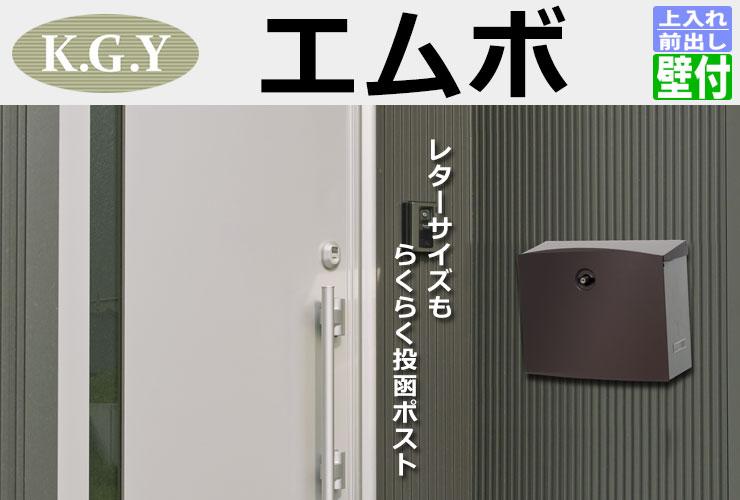 KGY工業 壁付けポスト エムボ E-3