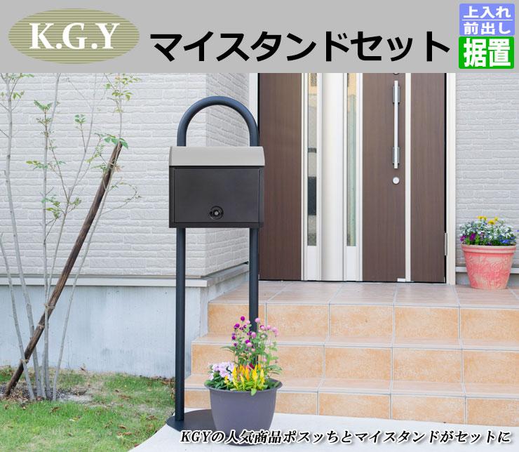 KGY工業 郵便ポスト 自立式スタンドポスト マイスタンドセット ZY3
