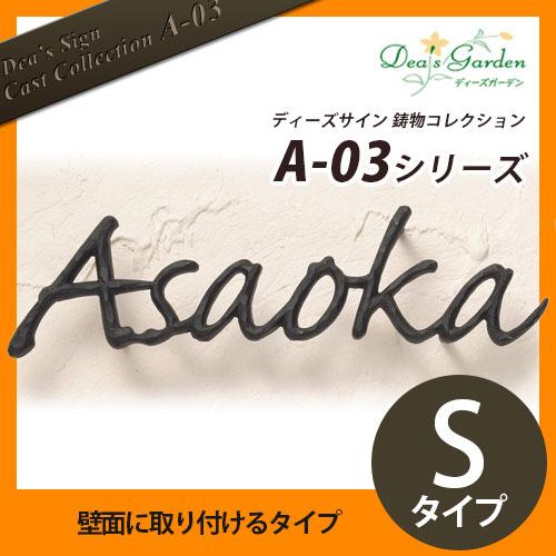 ディーズサイン 鋳物コレクション A-03 Sタイプ 送料無料