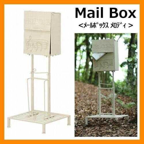 メールボックス メロディ