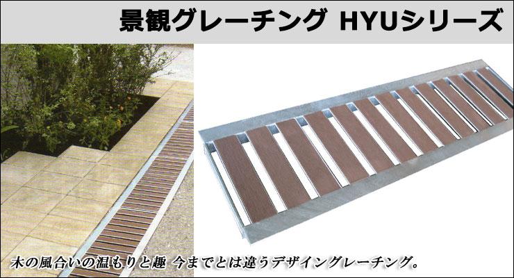 法山本店 景観グレーチング HYUシリーズ