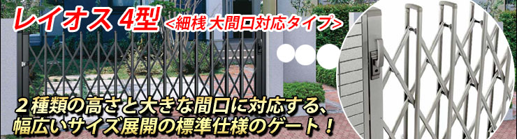 カーテンゲート 伸縮門扉 レイオスシリーズ