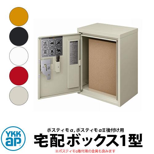 ポスティモα2宅配ボックス1型