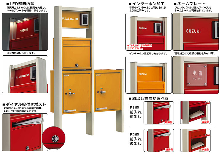 ポスティモα2宅配ボックス機能