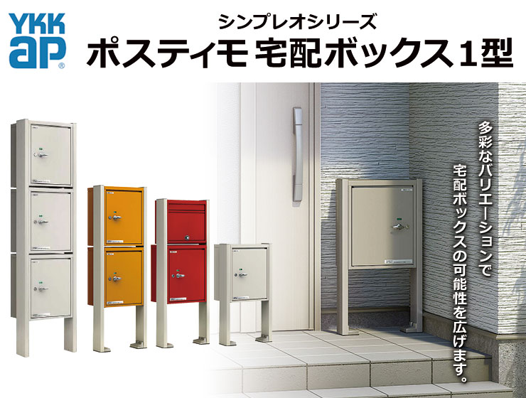 シンプレオシリーズ ポスティモ宅配ボックス1型