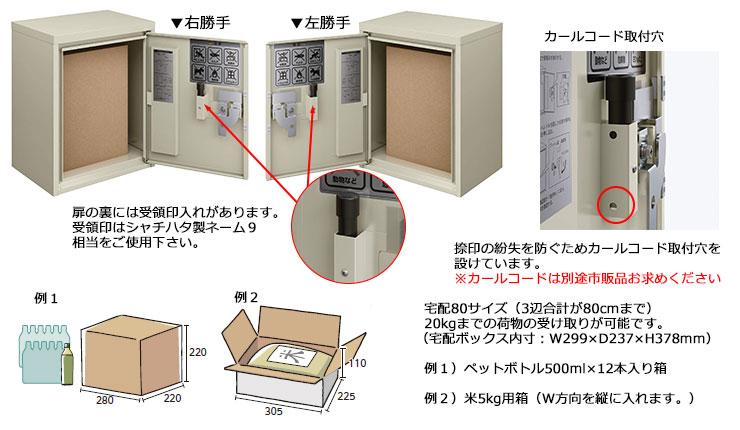 宅配ボックス1型