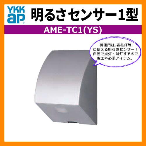 YKK明るさセンサー1型