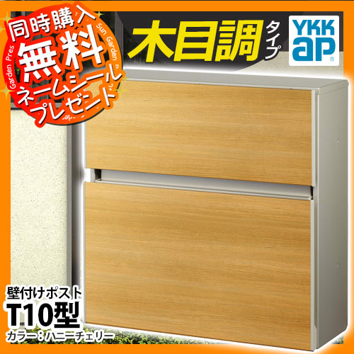 壁付けポスト T10型