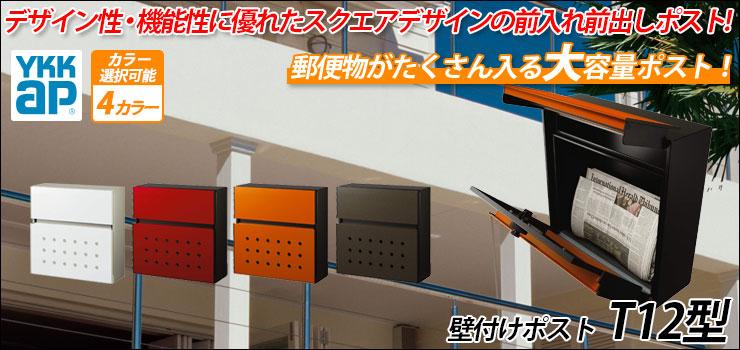 ポスト 郵便ポスト 郵便受け 壁付けポスト T12型 デザイン性・機能性に優れたスクエアデザインの前入れ前出しポスト!