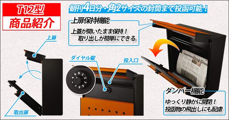 ポスト 郵便ポスト 郵便受け 壁付けポスト T12型 の商品紹介