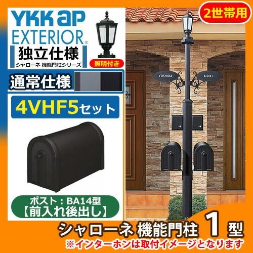 4HF5セット(2世帯用デザイン)