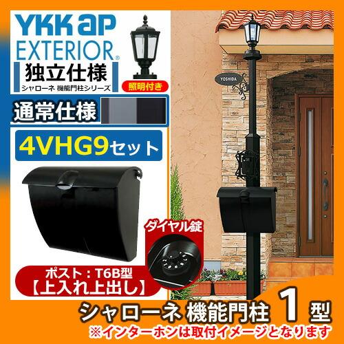 4HG9セット(ダイヤル錠仕様)