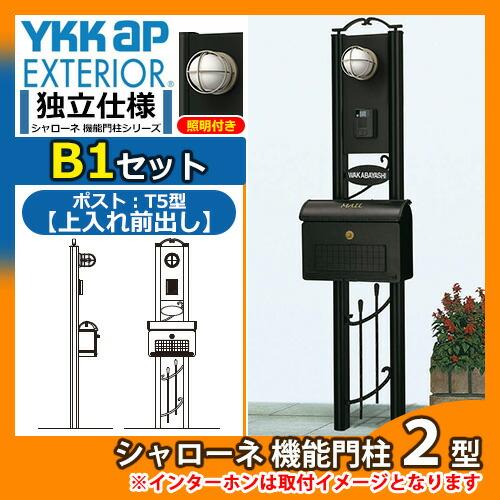 B1セット(ダイヤル錠仕様)