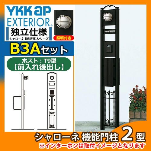 B3Aセット(ダイヤル錠仕様)