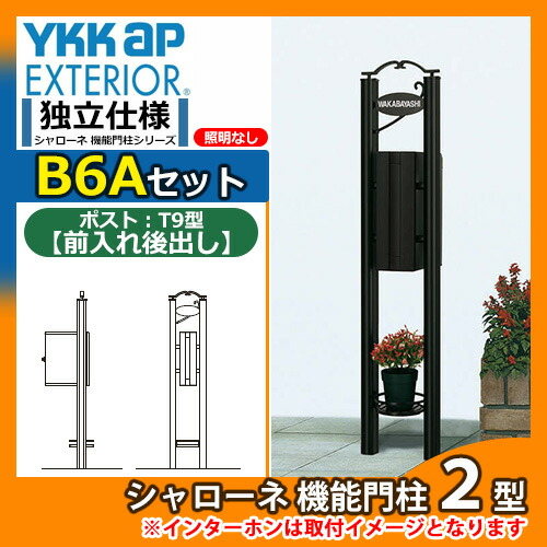 B6Aセット(ダイヤル錠仕様)
