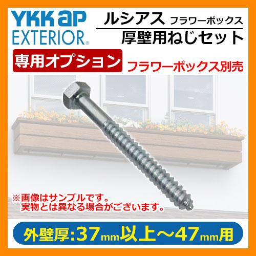 37mm以上用 厚壁用ねじセット