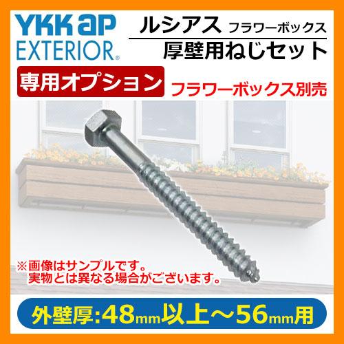 48mm以上用 厚壁用ねじセット