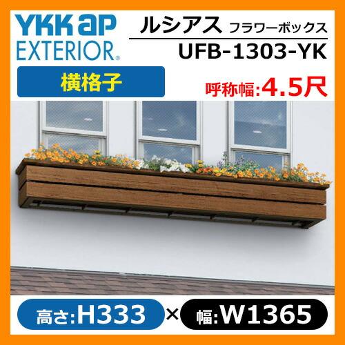 UFB-1303-YK
