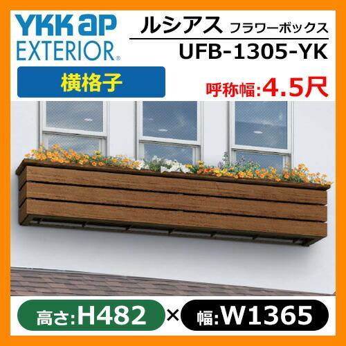 UFB-1305-YK