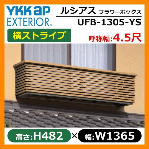 UFB-1305-YS