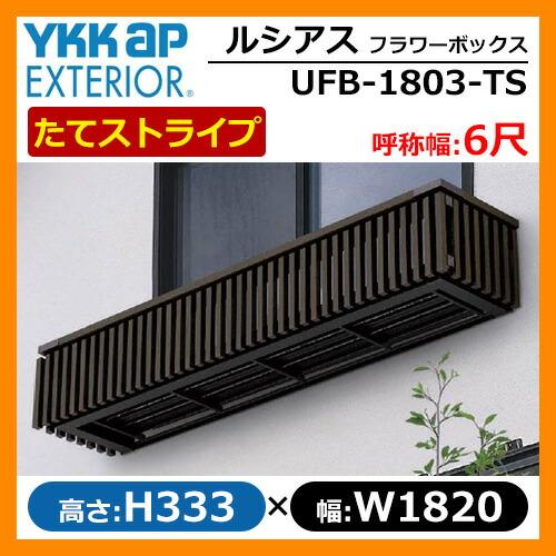 UFB-1803-TS