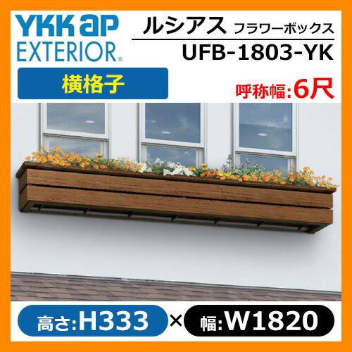 UFB-1803-YK