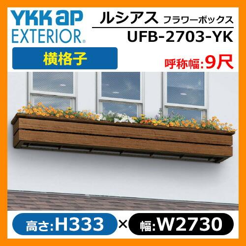 UFB-2703-YK