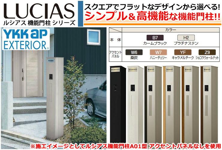 ルシアス機能門柱A01型
