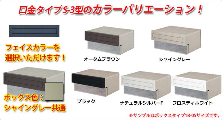 口金タイプS-3型のカラーバリエーション!