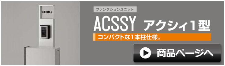 アクシィ1型