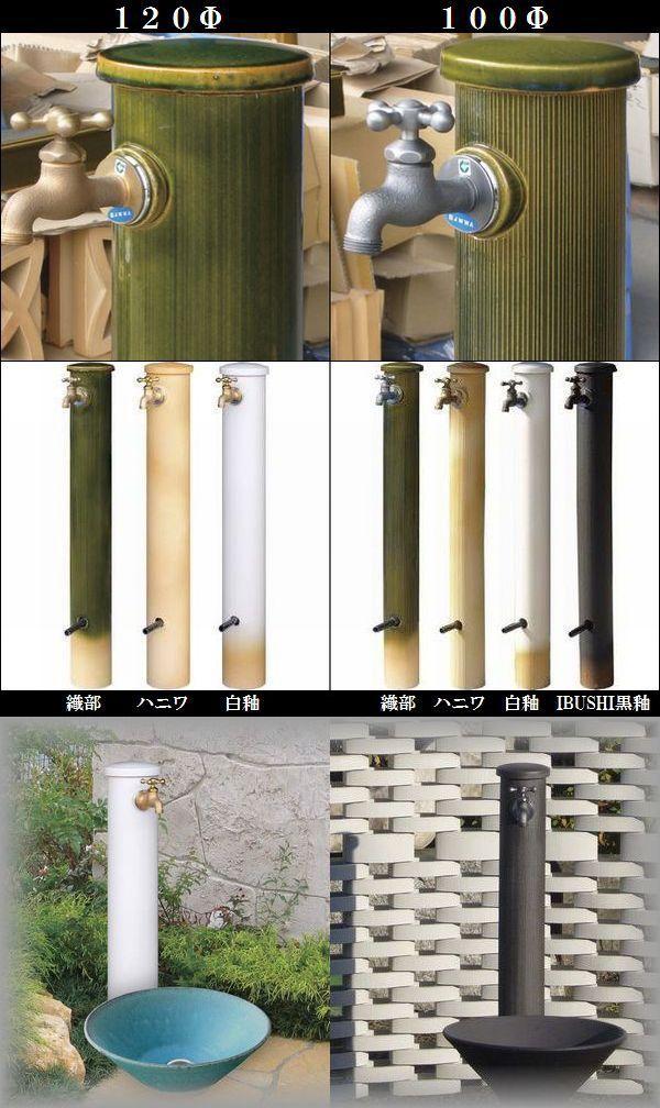 陶器の立水栓/200Φ/100Φ