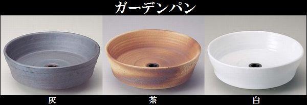 ガーデンパン/炭/茶/白