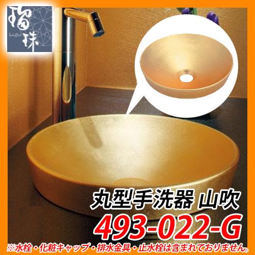 丸型手洗器 山吹 493-022-g