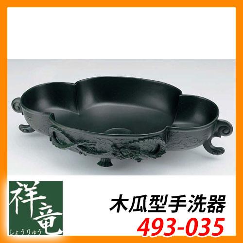 木瓜型手洗器 493-035