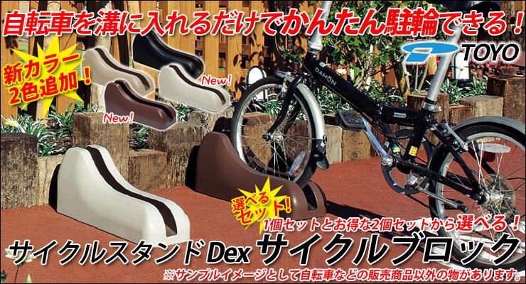 自転車を溝に入れるだけでかんたん駐輪できる! サイクルスタンド Dex サイクルブロック