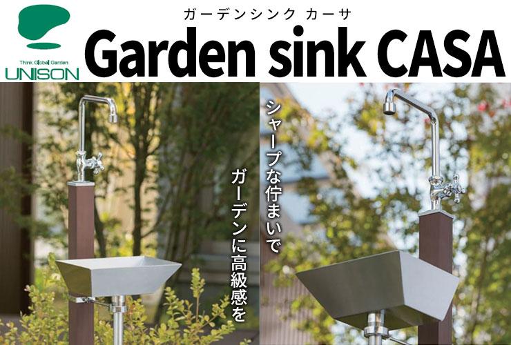 ガーデンシンク カーサメインビジュアル