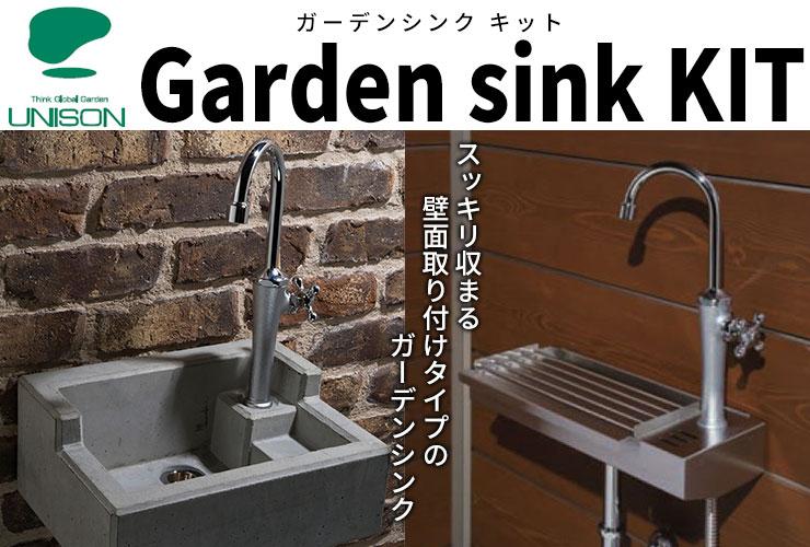 ガーデンシンク キットメインビジュアル