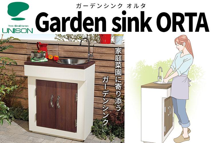 ガーデンシンク オルタメインビジュアル