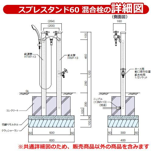 混合栓セットの詳細図