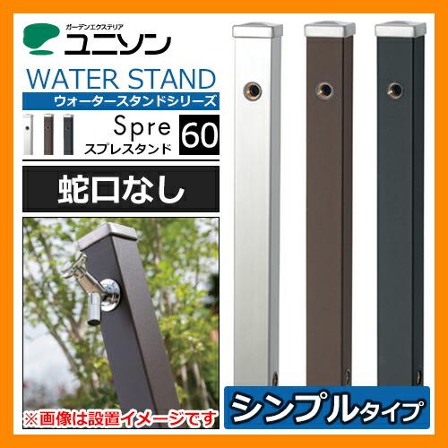 スプレスタンド60(蛇口無し・シンプル)
