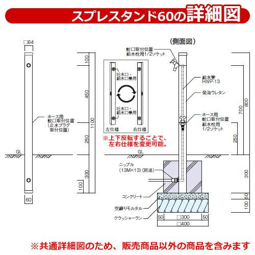 スプレスタンド60の詳細図