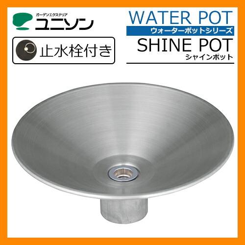 シャインポット(ステンレス製・止水栓付き)