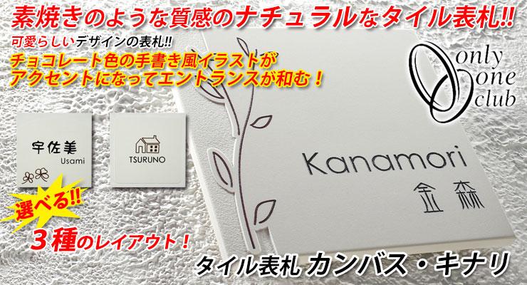 タイル表札 カンバス・キナリ