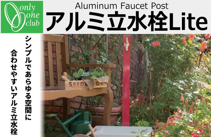アルミ立水栓Liteメイン画像
