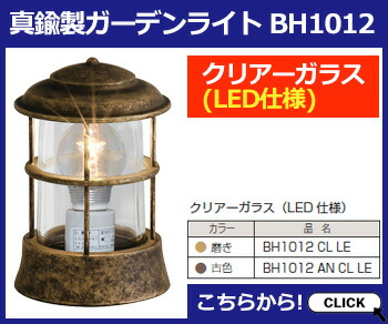 真鍮製ガーデンライト